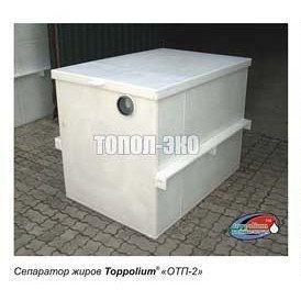 Сепаратор жира ТОПОЛ-ЭКО ТОПОЛИУМ ОТП-2 1455x1000x1040 мм