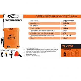 Опрыскиватель аккумуляторный Gerrard GS-12 (12 литров)