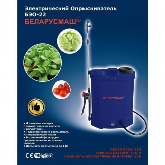 Опрыскиватель аккумуляторный Беларусмаш БЭО-22 22 л