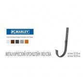 Кронштейн желоба MARLEY Континетналь сталь 125/105 мм