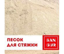 Пісок для стяжки