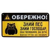 Табличка металлическая Злий пес, злий господар, 15 × 30 см, Це Добрий Знак (2-3-0006-U)