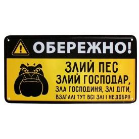 Металева Табличка Злий пес, злий господар, 15 × 30 см, Це Добрий Знак (2-3-0006-U)