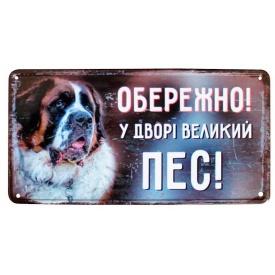 Металева Табличка У дворі великий пес, 15 × 30 см, Це Добрий Знак (2-3-0017)