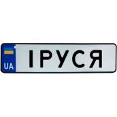 Номер на коляску ІРУСЯ, 28 × 7.5 см, Це Добрий Знак (3-1-1-0195)