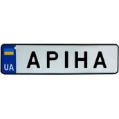 Номер на коляску АРІНА, 28 × 7.5 см, Це Добрий Знак (3-1-1-0034)