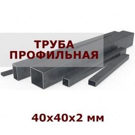 Труба профильная квадратная 40x40x2 мм