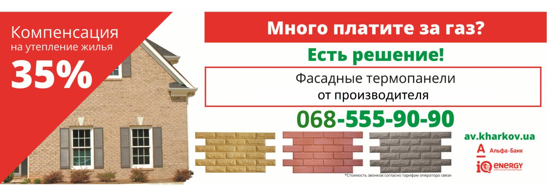 Фасадні термопанелі