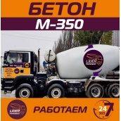 Бетон Лидертрансбуд М 350
