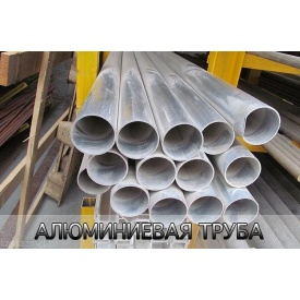 Труба кругла алюмінієва АД31Т1 анодована та не анодована 300х4 мм