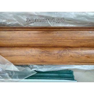 Металлосайдинг Блок-Хаус 3-Д золотой дуб 0,4 мм
