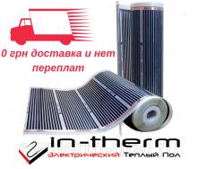 Нагрівальна плівка під ламінат In-Therm T308 220 Вт/м 80 см