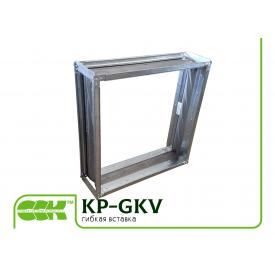 Вставка гибкая для квадратных каналов KP-GKV-40-40
