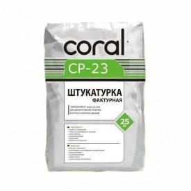 Штукатурка минеральная декоративная Камешковая Coral CP-23 25 кг