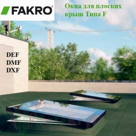 Мансардное окно Fakro для плоских крыш типа F