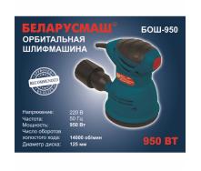 Шліфмашина ексцентрикова Беларусмаш БОШ-950 (STB241)