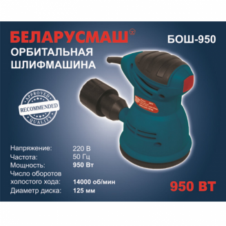 Шлифмашина эксцентриковая Беларусмаш БОШ-950 (STB241)
