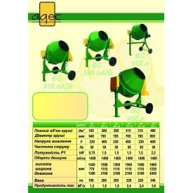 Бетономешалка ADEC БС-315лВ