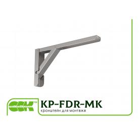Кронштейн KP-FDR-MK для монтажа