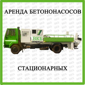 Аренда стационарного бетононасоса 20-40 м3/ч