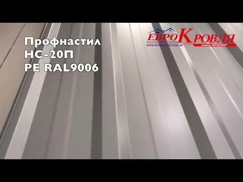 Покрівельний профнастил НС 20П PE RAL9006
