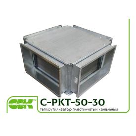 Теплоутилізатор пластинчастий канальний C-PKT-50-30