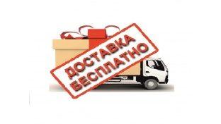 Доставка безкоштовна по Україні!