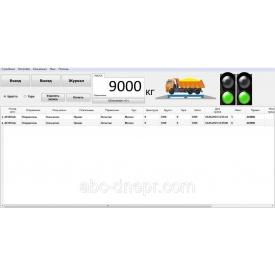 Програмне забезпечення для автомобільних ваг зв'язок з 1С Бухгалтерією