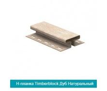 Н-профиль U-Plast TIMBERBLOCK дуб натуральный 3,05м