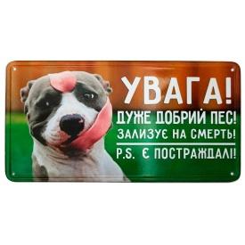 Металева Табличка Це Добрий Знак Добрий пес! 15х30 см (2-3-0002)
