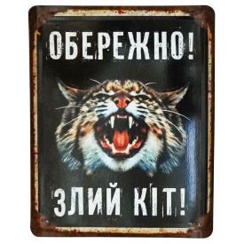 Металева Табличка Це Добрий Знак Обережно! Злий кіт! 18х22,5 см (2-3-0042)