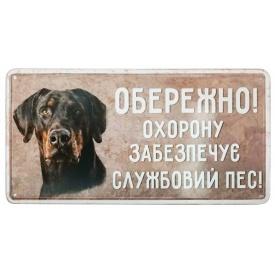 Металева Табличка Це Добрий Знак Службовий пес! 15х30 см (2-3-0068)