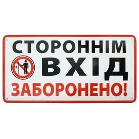 Металева Табличка Це Добрий Знак Стороннім вхід заборонено! 15х30 см (2-2/0017)