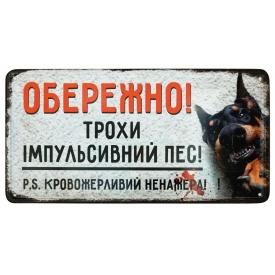 Металева Табличка Це Добрий Знак Трохи імпульсивний пес 15 × 30 см (2-3-0019)