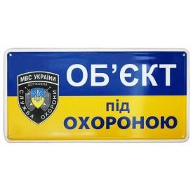 Металева Табличка Це Добрий Знак об'єкт під охороною! 15х30 см (2-2/0007)