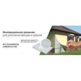 Пенополистирол экструдированный 50мм для утепления фасада дома