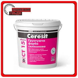 Ceresit CT 15 silicone Грунтующая краска 10 л