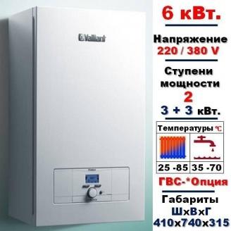 Котел электрический настенный Vaillant eloBLOCK VE6/14 6 кВт