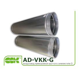 Повітропровід прямошовний круглого перерізу AD-VKK