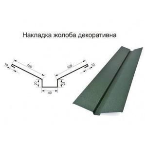 Накладка на желоб декоративная тип 1 полиэстер матовый 0,45