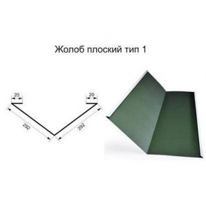 Желоб плоский тип 1 полиэстер эконом 0,45