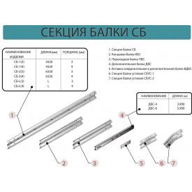 Секція балки без покриття СБ-1 оцинкована 4320 мм