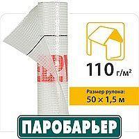 Пароізоляційна плівка Juta ПАРОБАР'ЄР Н110 110 г/м2 1,5х50 м