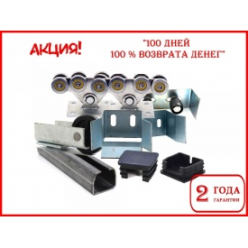 Комплект фурнітури для відкатних воріт Rolling Expert 400 5 м