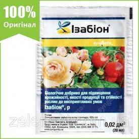 """Добриво для овочів """"Ізабіон"""" 20 мл від Syngenta (оригінал)"""