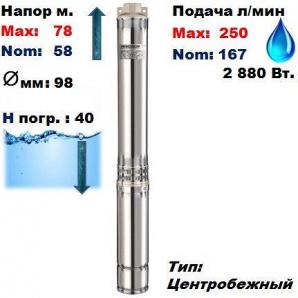 Насос свердловинний Насоси+ 100SWS 8-58-2,2 78/58 м 167-250 л/хв 98 мм 2880 Вт
