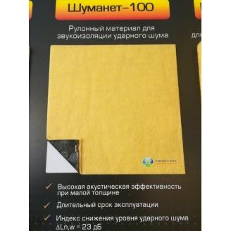 Рулонний матеріал для ізоляції ударного шуму Шуманет-100 1х15 м