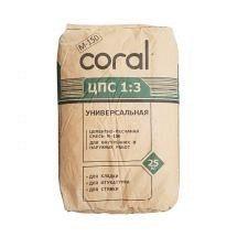 Цементно- пещаная смесь CORAL М150 3:1