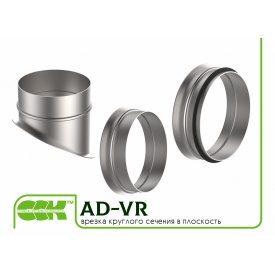 Врезка круглого сечения в плоскость воздуховода AD-VR