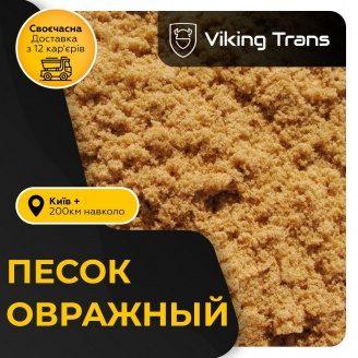Песок овражный 0.8-1.5 мм насыпью